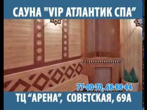 VIP Сауна Атлантик