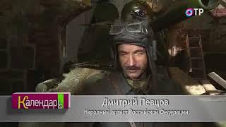 Сюжет телеканала ОТР о съемках фильма На Париж
