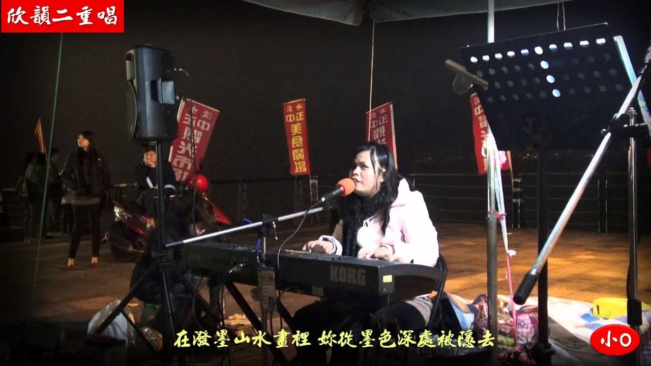 2013年2月3日欣韻二重唱~張玉霞~青花瓷 - YouTube