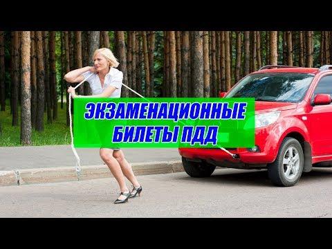 Экзаменационные билеты ПДД  2019. Буксировка.