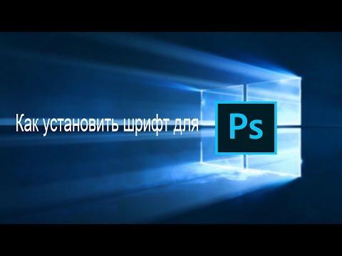 Как установить шрифт для Adobe Photoshop | Установка шрифтов