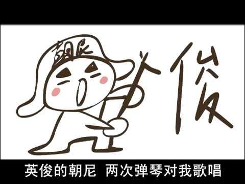 Grass-Mud Horse Cartoon and Rap (Cao Ni Ma)