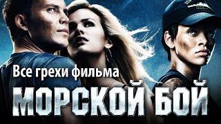 """Все грехи фильма """"Морской бой"""""""