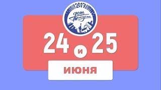Всероссийский день молодежи #molodday2017