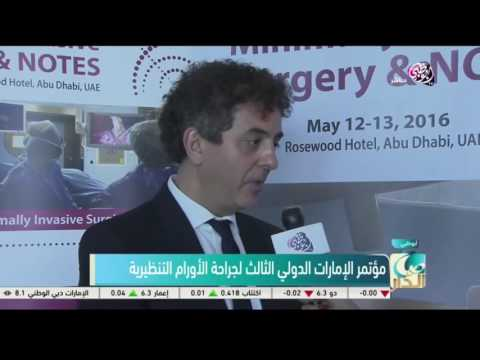 Abu Dhabi TV Interview - 3rd International Emirates Conference on Minimally Invasive