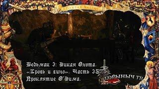 Ведьмак 3: Дикая Охота. Кровь и вино. Часть 35. Проклятье О`Дима.