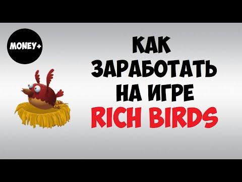 ИГРА С ВЫВОДОМ ДЕНЕГ RICH BIRDS - КАК ЗАРАБОТАТЬ?