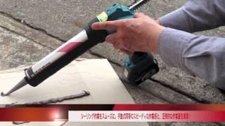 マキタ 充電式コーキングガン CG140DRF CG180DRF makita thumbnail
