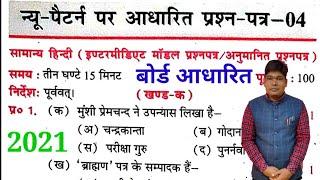 covid-19 syllabus model paper 2021. general hindi 12th up board exam 2021