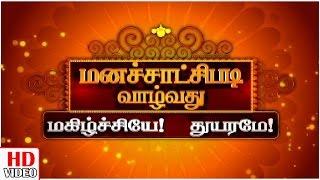 Tamil New Year 2016 Special Pattimandram | Dindigul I. Leoni | 14/04/2016