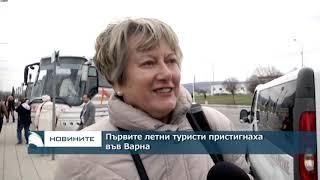 Първите летни туристи пристигнаха във Варна