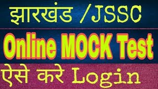 JSSC ONLINE MOCK TEST l Process To Attempt Online Test