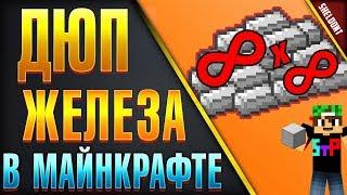 Майнкрафт ДЮП ЖЕЛЕЗА работает на всех серверах minecraft Новы дюпы на все версии