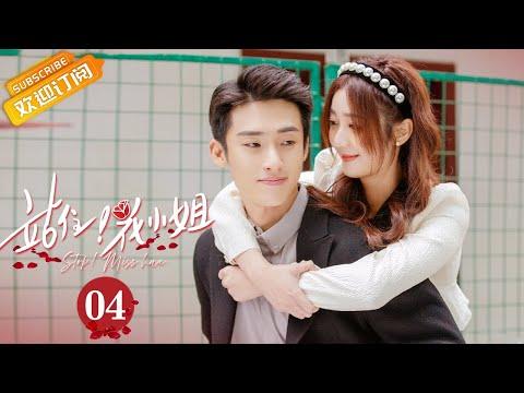 《站住,花小姐 Stop! Miss Hua》第4集 花明月跟踪秦东海【芒果TV青春剧场】