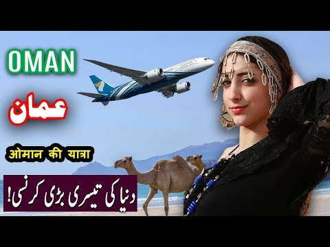 Travel To Oman | History Documentary in Urdu And Hindi | Spi