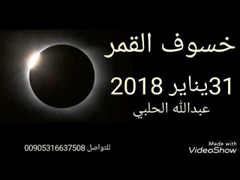 خسوف القمر 31يناير في برج الاسد