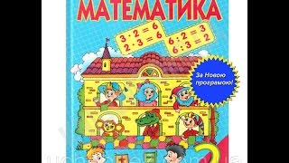 Підручник Математика 2 клас Нова програма Оляницька Л. В. Рівкінд
