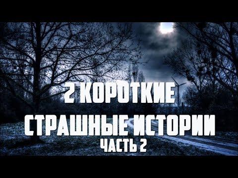 Страшные истории - 2 короткие страшные истории (часть 2)