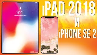 Apple iPad 2018 / iPad Pro X и выход iPhone SE 2