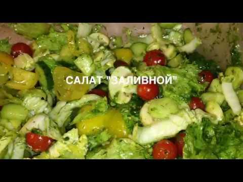 Израильский салат из кукурузы и шампиньонов. С Max Malkielиз YouTube · Длительность: 2 мин53 с