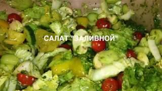 Вкусный, легкий и необычный салат