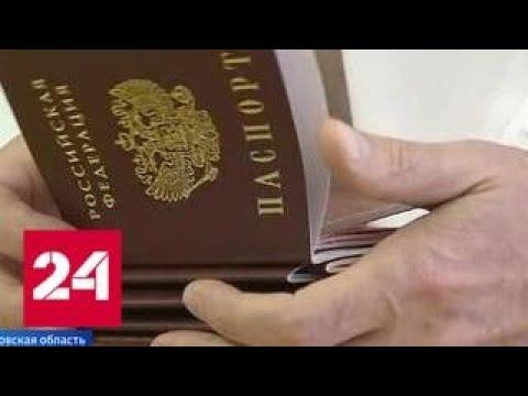 Паспорта Донбассу: что почувствовали в ДНР и ЛНР - Россия 24