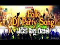 New DJ Songs | Yadike Pilla Rajitha | Folk DJ Songs | Telangana Folk DJ Songs