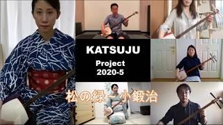 長唄三味線 【Shamisen】KATSUJU project 「松の緑」「小鍛冶」より
