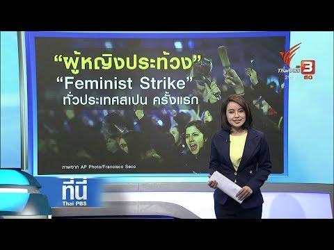 สร้างความเท่าเทียมทางเพศครั้งแรกในไทย - วันที่ 08 Mar 2018