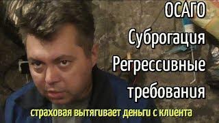 видео Суброгация