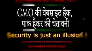 CMO की वेबसाइट हैक, पाक हैकर की चेतावनी (in pictures)