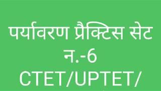 CTET/UPTET/BTET/RTET- पर्यावरण प्रैक्टिस सेट न.-6