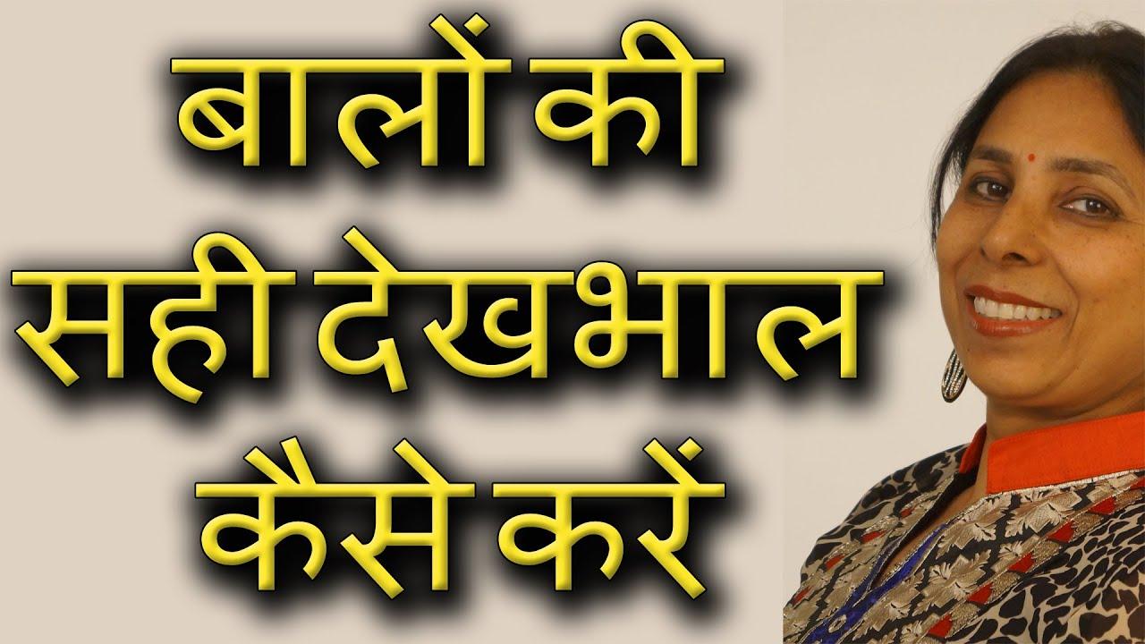 Hair Care in Hindi, Baalo Ki Dekhbhal in Hindi