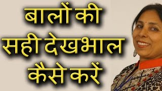 बालों की देखभाल। Hair Care Tips For Natural Hair Growth | How To Get Thicker Hair Without Hair Loss