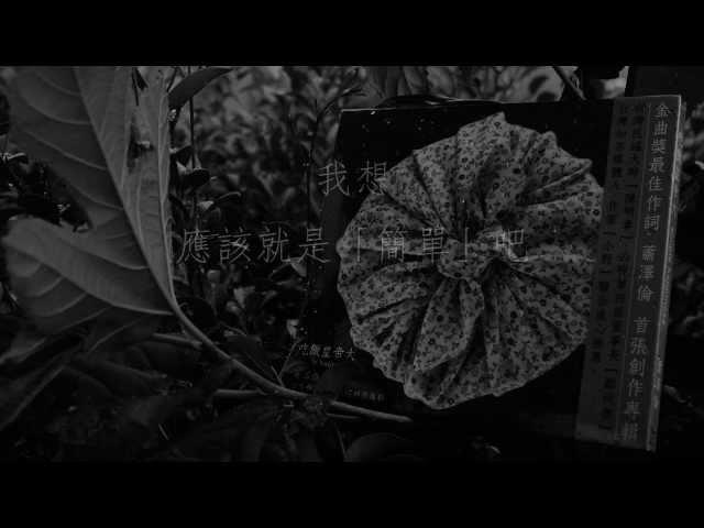 (林中光樂團_官方影音)蕭澤倫 - 青春的彩筆