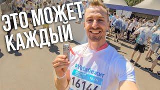 Забег на 10 КМ! Московский полумарафон 2019!