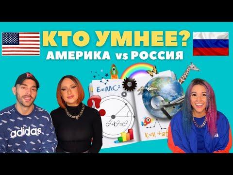 Американцы Отвечают на Школьные Вопросы / АМЕРИКА Vs РОССИЯ - КТО УМНЕЕ?