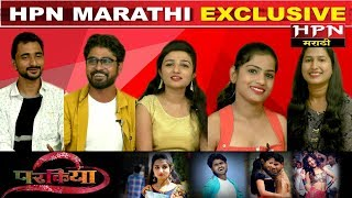 Parkiya परकिया सिनेमा प्रमोशन Interview upcoming marathi movie2019 Ruchika Shivsharan