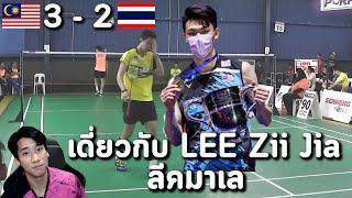 เจอ Lee Zii Jia แชมป์ออลอิงแลนด์ 2021 วัดกันวินาทีสุดท้าย