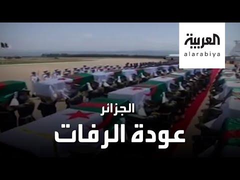 رفات 27 مقاتلا جزائريا تعود إلى الوطن بعد 170 عاما في متحف فرنسي!  - نشر قبل 31 دقيقة