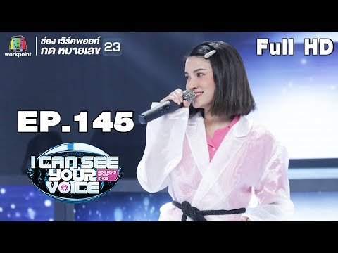 I Can See Your Voice -TH   EP.145   แพรว คณิตกุล   28 พ.ย. 61 Full HD