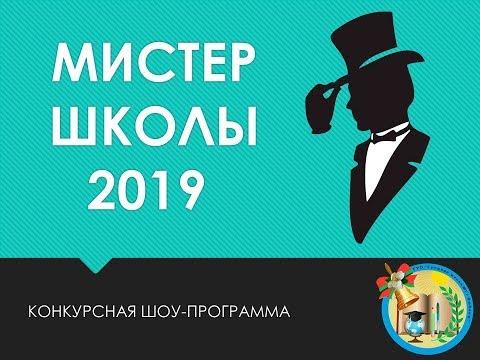 Мистер школы 2019 СШ №1 г Любани
