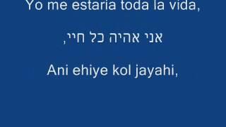 Juan Gabriel | Natalia Jiménez | Si Quieres | אם את מעוניינת | תרגום בעברית