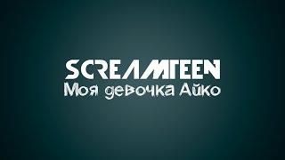 SCREAMTEEN - Моя Девочка Айко (Karaoke Version)