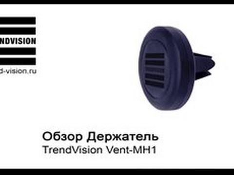 Обзор автодержателя TrendVision Vent-MH1 на магните в дефлектор