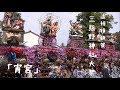 2018 遠州横須賀 三熊野神社大祭「宵宮」 の動画、YouTube動画。
