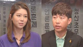 뉴스포차 - 손정은, 허일후 아나운서가 증언하는 'MBC 잔혹사'