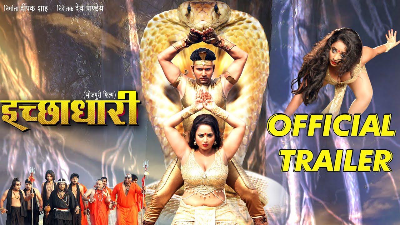 ... # Bhojpuri Movies || Ichchhadhari # Bhojpuri Movies 2016 2017-01-24
