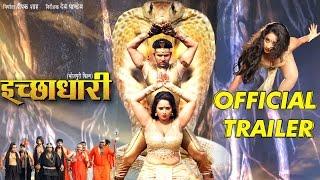 HD इच्छाधारी ॥ Bhojpuri Trailer # Bhojpuri Movies || Ichchhadhari # Bhojpuri Movies 2016