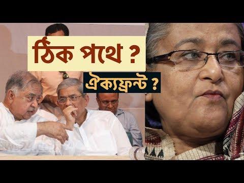 ঠিক পথে ঐক্যফ্রন্ট ? #BanglaInfoTube #  shahed alam II  bangla news II Dr Kamal Hossian II BNP News